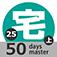 50日でうかる宅建(平成25年版) 上巻